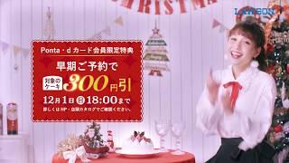 LAWSON Christmas TVCM 苺ショート&ボンブ 予約早期割引編