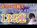 【白猫プロジェクト】蒼空の竜騎士キャラガチャ! シエラ、ナギ狙いで132連【実況】