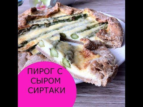 Пирог с сыром сиртаки | ДИЕТИЧЕСКИЙ РЕЦЕПТ