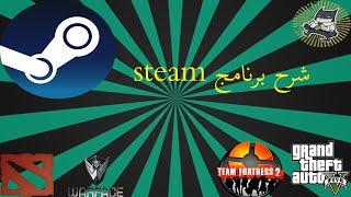 شرح برنامج ستييم ( steam )  المصدر الاول  اللالعاب على الكمبيوتر