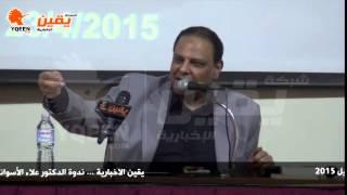 يقين | علاء الاسواني : لدينا في مصر تخلف في البينة الثقافية
