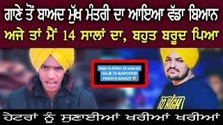 Mukh Mantri ਅਜੇ ਤਾਂ ਮੈਂ 14 ਸਾਲਾਂ ਦਾ ਅਜੇ ਬੜਾ ਬਰੂਦ ਪਿਆ || Sidhu Moosewala vs Mukh Mantri