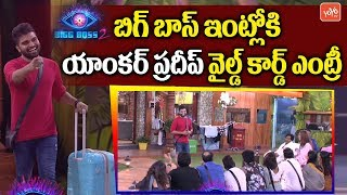 Anchor Pradeep Wild Card Entry into Bigg Boss House | Nani | Bigg Boss 2 Telugu