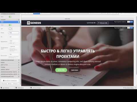 Скрипт HTML Лендинг RGen с Разработчиком Страницы