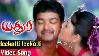Icekatti Video Song | Madurey Tamil Movie | Vijay | Sonia Agarwal | Vidyasagar