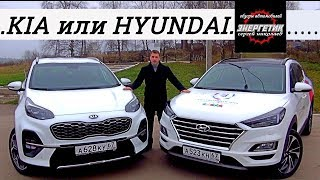 Хендай Туссан (Hyundai Tucson)  или Киа Спортейдж (Kia Sportage)  тест драйв от Энергетика