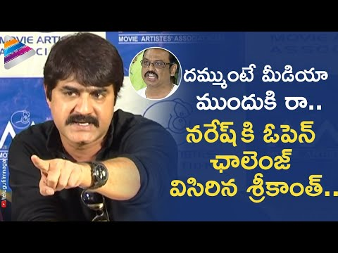 Srikanth Open Challenge to Actor Naresh | MAA Association Press Meet | Telugu FilmNagar