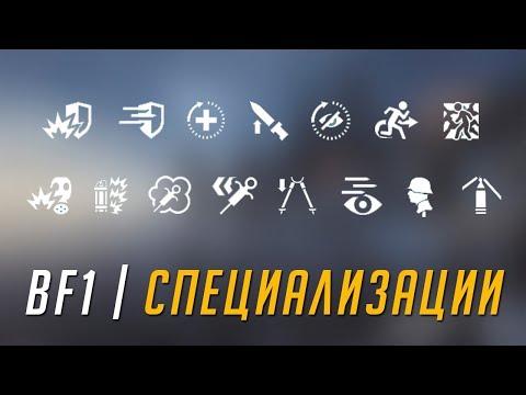 ОНИ ВЕРНУЛИ СПЕЦИАЛИЗАЦИИ! | BATTLEFIELD 1