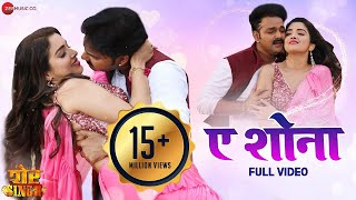 ए शोना A Shona - Full Video | शेर Singh | Pawan Singh | Priyanka Singh | New Bhojpuri Video Song