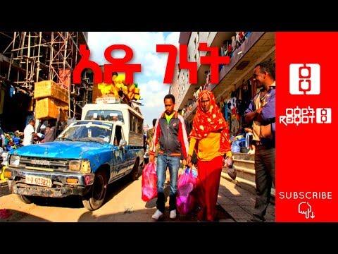 Ethiopia: Reyot Kin | Addis Ababa