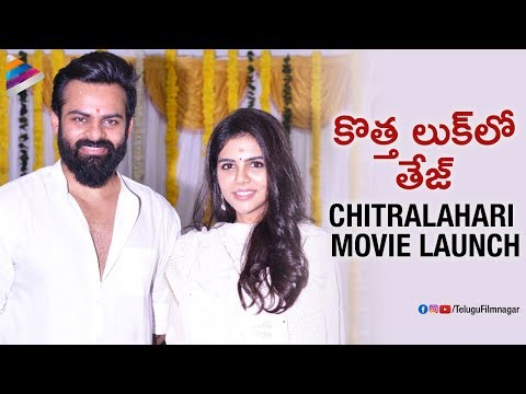 Chitralahari Movie Launch | Sai Dharam Tej New Movie | Kalyani Priyadarshan | DSP | Telugu FilmNagar