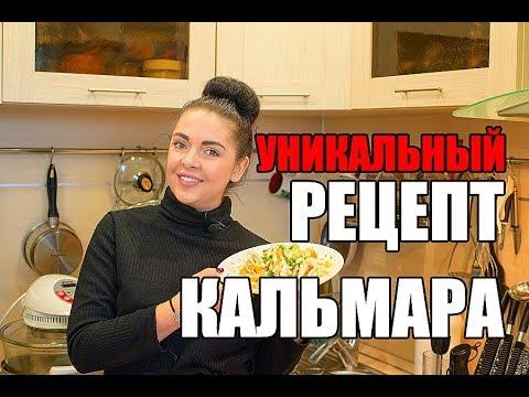УНИКАЛЬНЫЙ РЕЦЕПТ КАЛЬМАРА НЕРЕАЛЬНО ВКУСНЫЙ! рецепты салат праздничный стол рецепты блюд