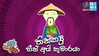 JINTHU PITIYA | @Siyatha FM 23 08 2021