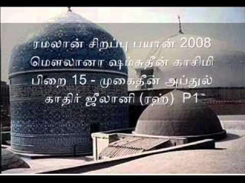 Moulana Shamsudeen Qasimi - Ramadhan Bayan - Day 15 - Muhaideen Abdul Khader Geelani P1 video