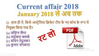 Current Affairs : January 2018 से अब तक  | Current Affairs in Hindi With Pdf