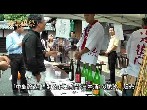 瑞浪市 「中島醸造」 ~美濃里祭2010~
