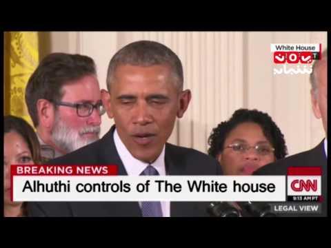 فيديو: بكاء الرئيس الامريكي اوباما بعد سيطرة الحوثيين علئ البيت الابيض