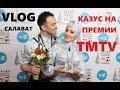VLOG САЛАВАТ Казус на премии TMTV mp3