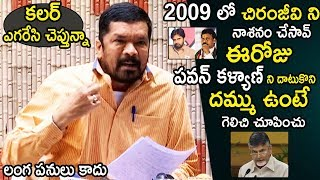 Posani Krishna Murali Shocking Comments on Chandrababu Naidu | Mega Family | Life Andhra Tv