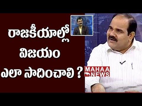 Key to Become Successful a Politician | NRI Show | Mahaa News