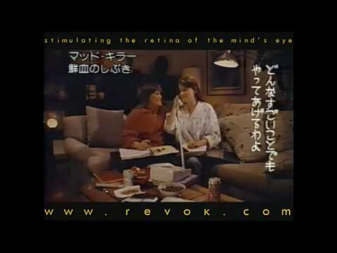 PARTY LINE (1988) Japanese trailer for this sibling serial killer flick