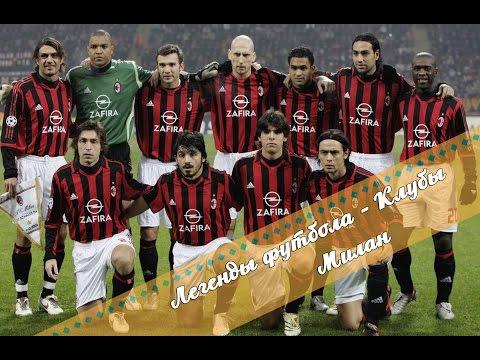 Легенды Футбола - Топ Клубы: Милан