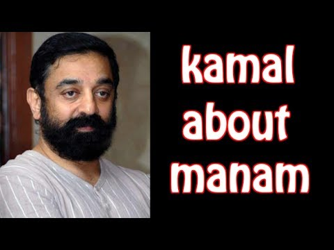 """Kamal Haasan got emotional after watching ''Manam"""""""