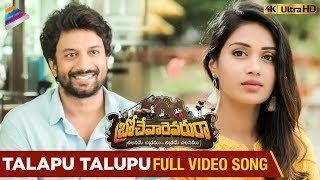 Talapu Talupu Full Video Song 4K | Brochevarevarura Movie Songs | Sree Vishnu | Nivetha Thomas