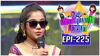 Odi Vilayadu Pappa | Season 5 - #225 | KS Varasa - Dance Show | 09/08/2017 | Kalaignar TV