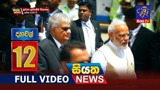 Siyatha News 12.00 PM | 09 - 06 - 2019