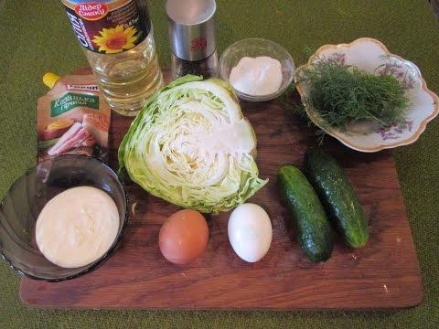 Салат из молодой капусты с огурцами и яйцами.  Пришло Лето делаем стройную фигуру. // Олег Карп