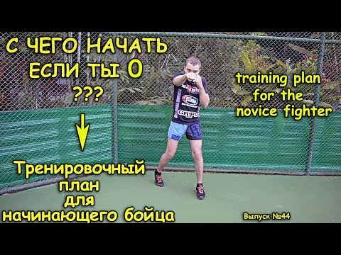 С чего начать, если ты 0 ?Первые шаги бойца - тренировочный план /  The first fighter steps