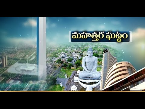Listing of Amaravati Bonds today | CM N Chandrababu to visit Mumbai