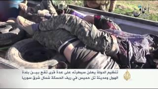 تنظيم الدولة يعلن سيطرته على قرى عدة بريف الحسكة