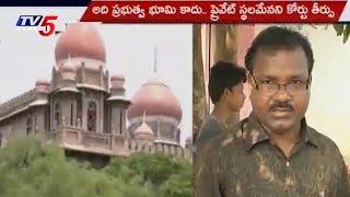High Court Serious on Rajahmundry MRO Officer  - netivaarthalu.com