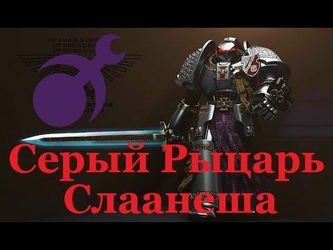 Серый Рыцарь Слаанеша - Легенды 40К