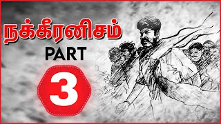 Kannada Superstar Rajkumar Rescue | Veerappan | Nakkheeran Documentary Part-3
