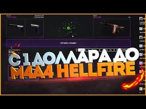 С 1$ ДО M4A4 | Hellfire ЗА 30$ НЕРЕАЛЬНЫЙ ОКУП!!! CSGOGEM!