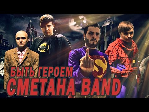 СМЕТАНА band - Быть Героем