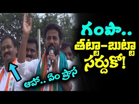Revanth Reddy Comments on Kamareddy MLA Gampa Govardhan Reddy | Election Campaign | mana aksharam