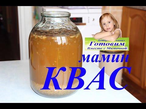 КВАС рецепт . Как сделать Домашний квас Как сделать квас для окрошки - Омск туристический видеопортал