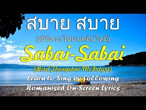 Learn Thai thru Songs - Sabai Sabai สบาย สบาย with on-Screen Lyrics