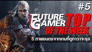 หนังผีชีวะ 6 จากเกมส์ เอามาพากษ์ภาษาไทย สนุกไปอีกแบบ
