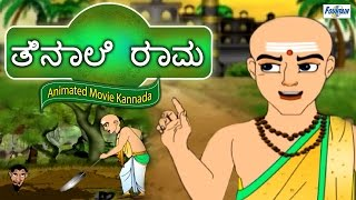 Tenali Ramakrishna (Raman) Kannada Full Movie | Kannada Cartoon Movies | Animated Stories For Kids