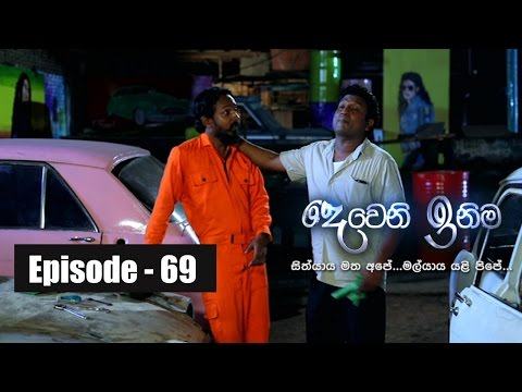 Deweni Inima | Episode 69 11th May 2017