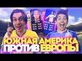 ЮЖНАЯ АМЕРИКА ПРОТИВ ЕВРОПЫ КТО КРУЧЕ? FIFA 18