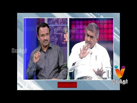 தகுதி நீக்க வழக்கு :அடுத்து என்ன?  VIVADHAM KALAM CUT1 (28/04/18) thumbnail