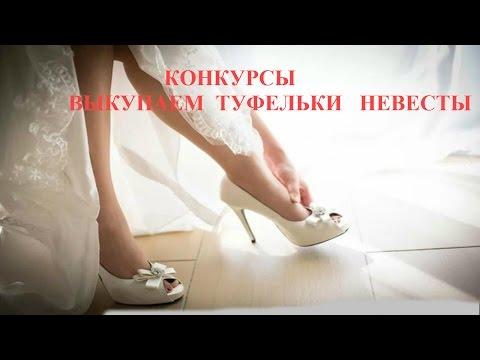 Конкурс на выкупе за туфельку в стихах