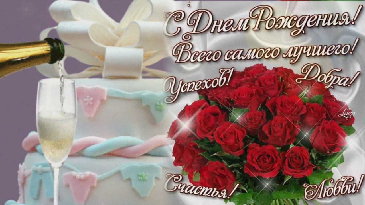 Поздравления очень красивое с днем рождения женщине 27