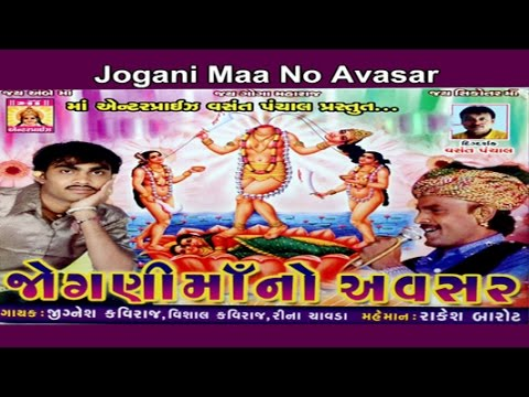 Jogni Maa No Avsar - Part - 01 - Gujarati Garba Songs Live Navratri Special video